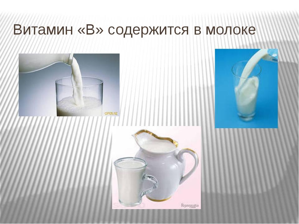 Витамин «В» содержится в молоке