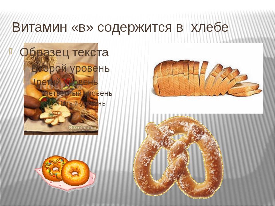 Витамин «в» содержится в хлебе