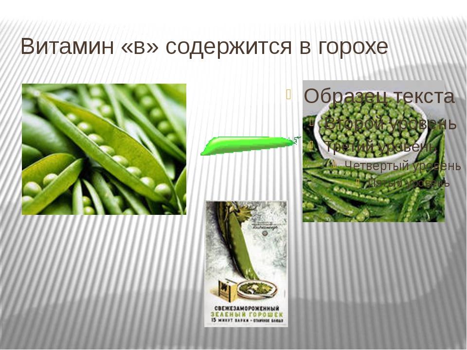Витамин «в» содержится в горохе