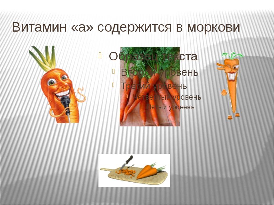 Витамин «а» содержится в моркови