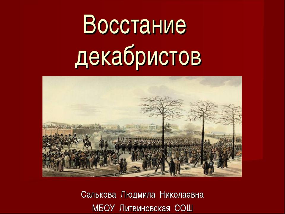 Восстание декабристов Салькова Людмила Николаевна МБОУ Литвиновская СОШ