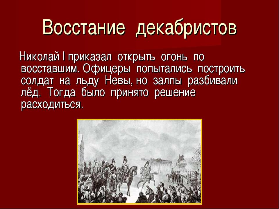 Восстание декабристов Николай I приказал открыть огонь по восставшим. Офицеры...