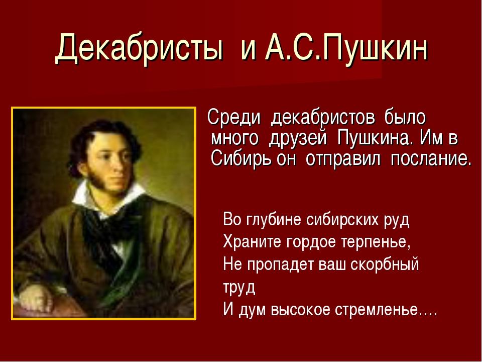 Декабристы и А.С.Пушкин Среди декабристов было много друзей Пушкина. Им в Сиб...