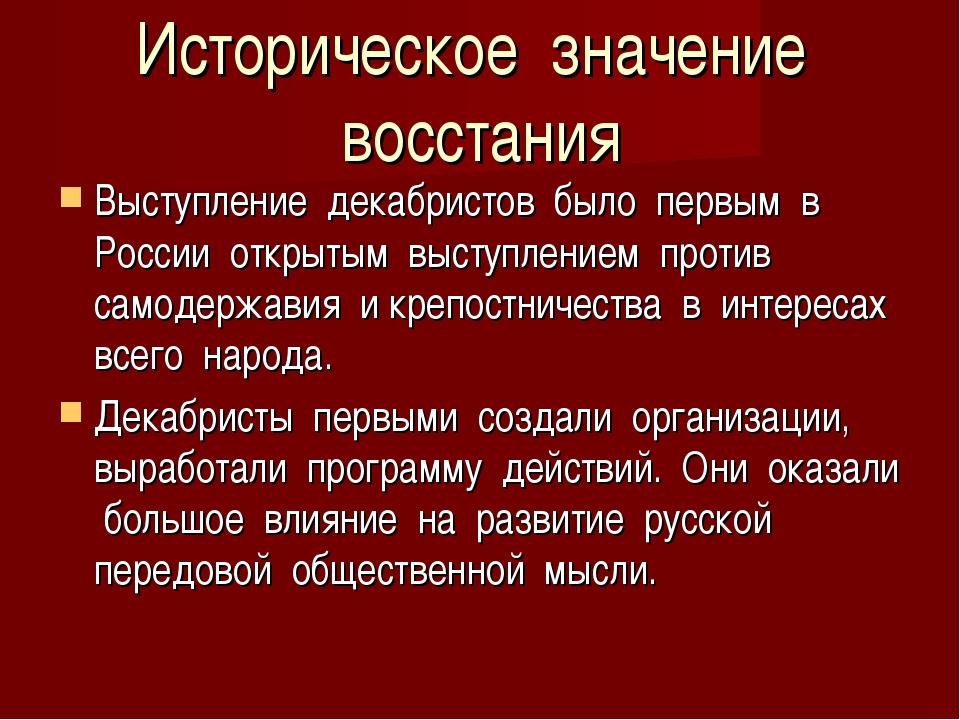 Историческое значение восстания Выступление декабристов было первым в России...