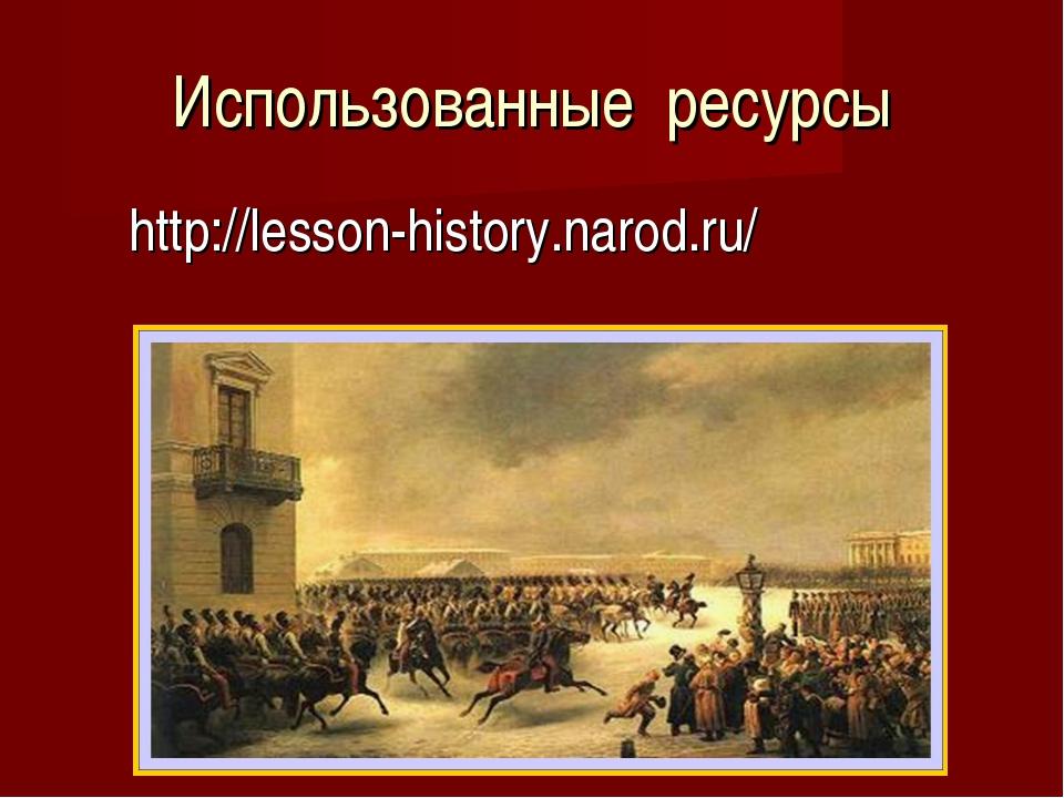 Использованные ресурсы http://lesson-history.narod.ru/