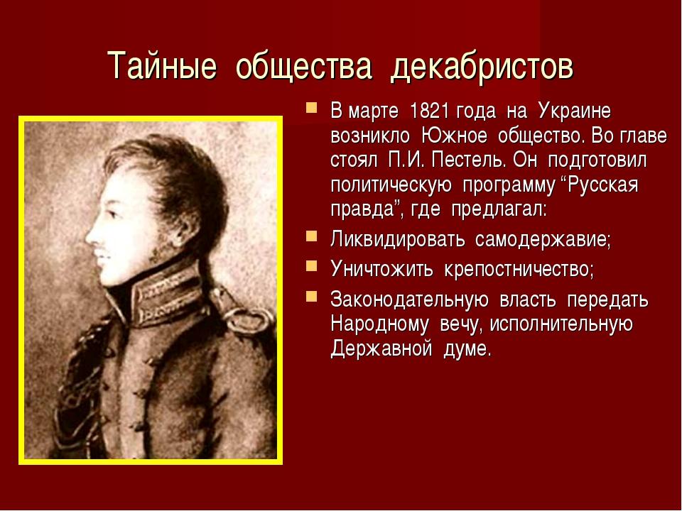 Тайные общества декабристов В марте 1821 года на Украине возникло Южное общес...