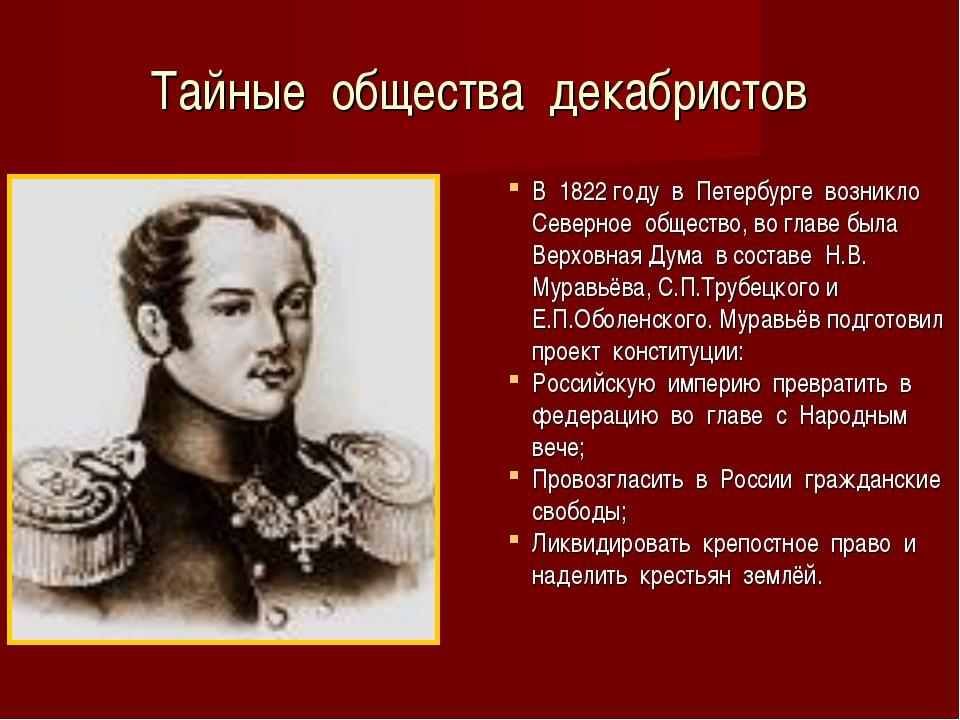 Тайные общества декабристов В 1822 году в Петербурге возникло Северное общест...