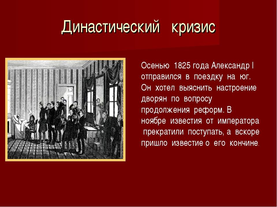 Династический кризис Осенью 1825 года Александр I отправился в поездку на юг....