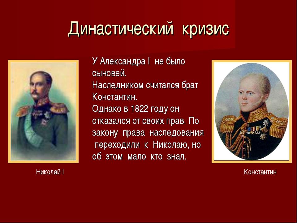 Династический кризис Николай I Константин У Александра I не было сыновей. Нас...