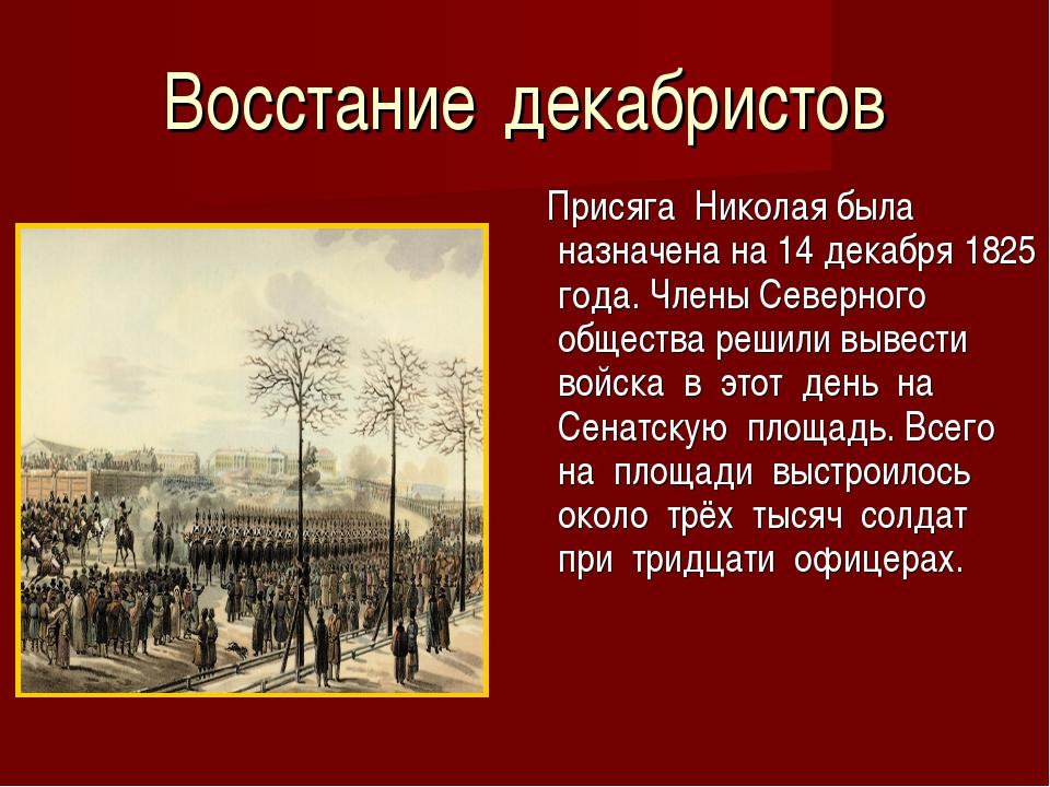 Восстание декабристов Присяга Николая была назначена на 14 декабря 1825 года....