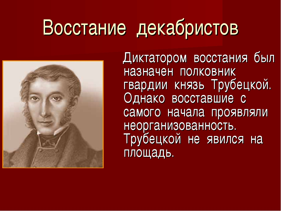 Восстание декабристов Диктатором восстания был назначен полковник гвардии кня...