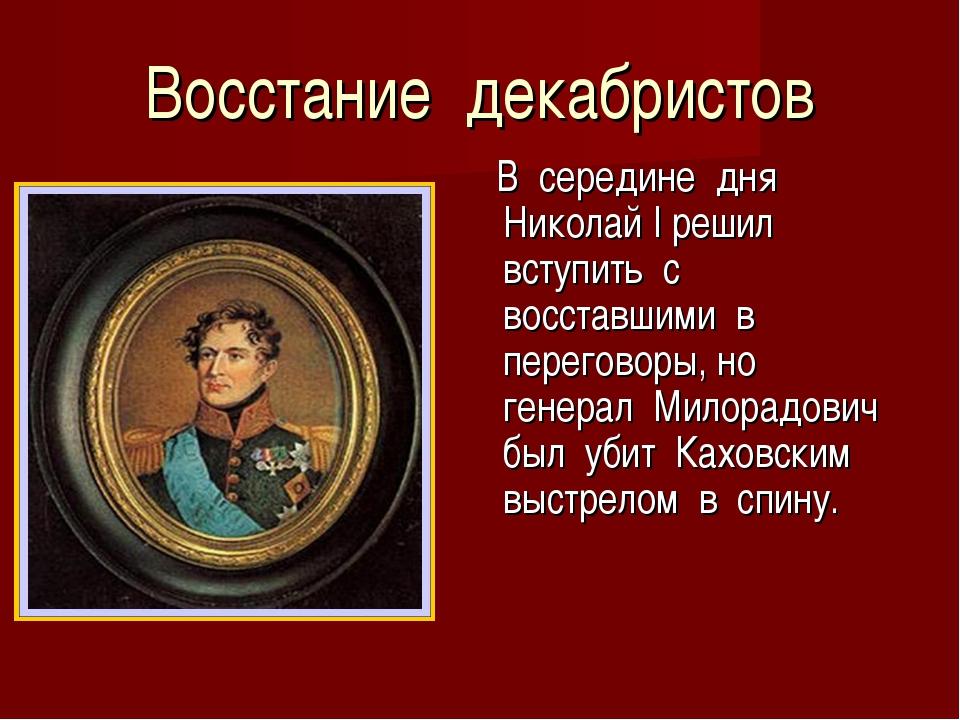 Восстание декабристов В середине дня Николай I решил вступить с восставшими в...