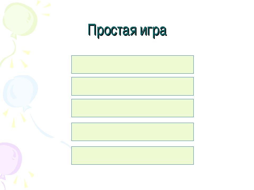 Простая игра Обрабатывать (7) Передавать (4) Использовать (3) Прочесть (2) По...