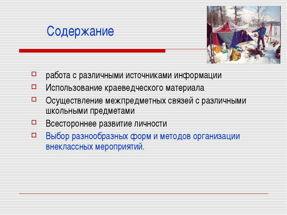 Содержание работа с различными источниками информации Использование краеведче...