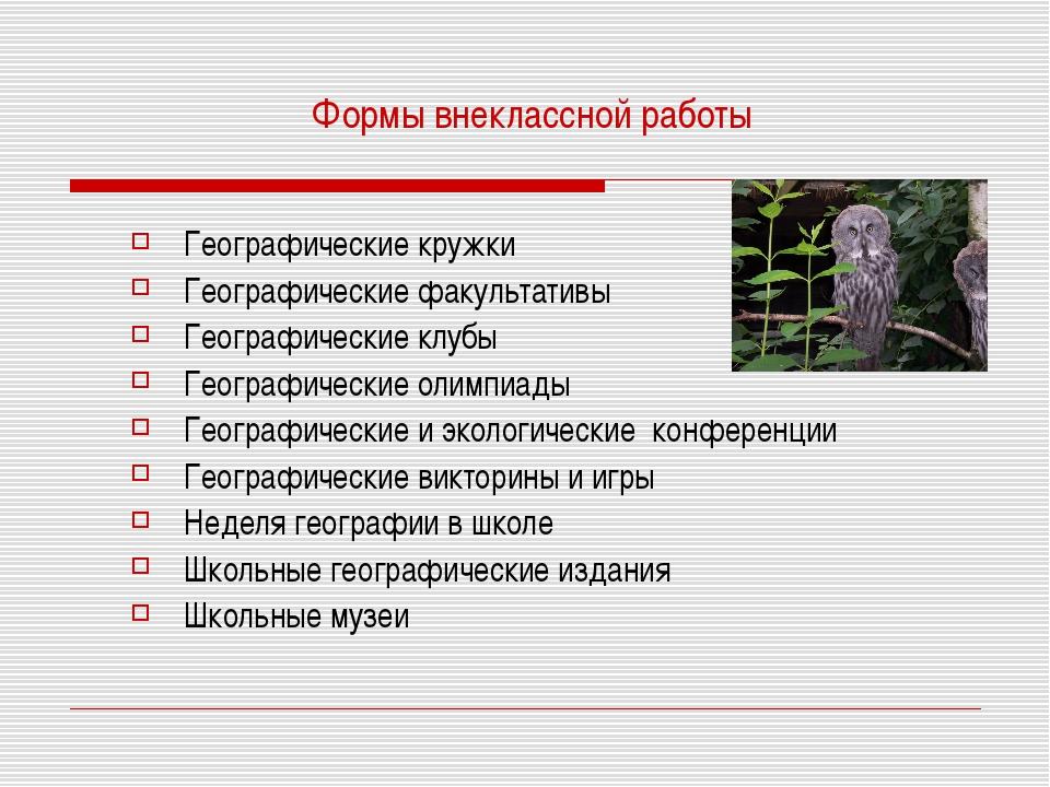 Формы внеклассной работы Географические кружки Географические факультативы Ге...