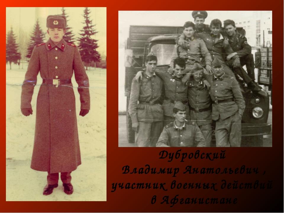 Дубровский Владимир Анатольевич , участник военных действий в Афганистане