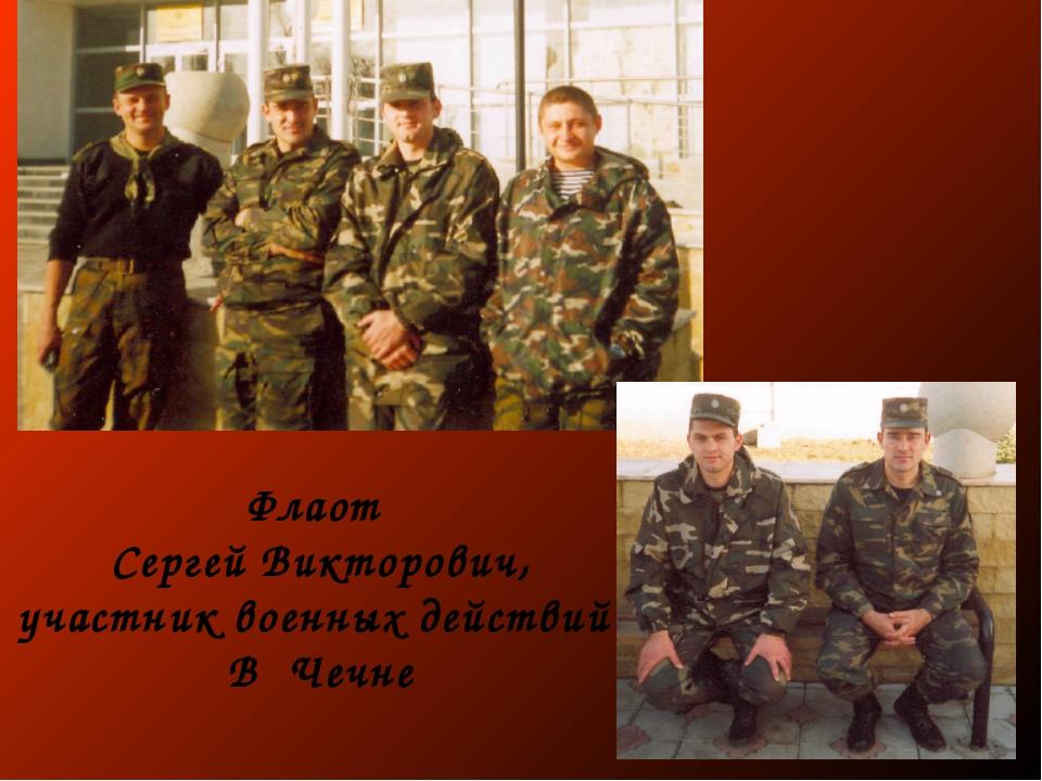 Флаот Сергей Викторович, участник военных действий В Чечне
