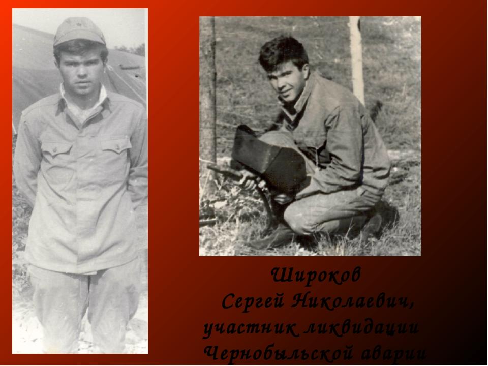 Широков Сергей Николаевич, участник ликвидации Чернобыльской аварии