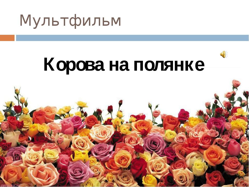 Мультфильм Корова на полянке