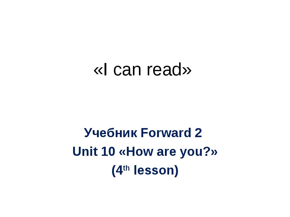 «I can read» Учебник Forward 2 Unit 10 «How are you?» (4th lesson)