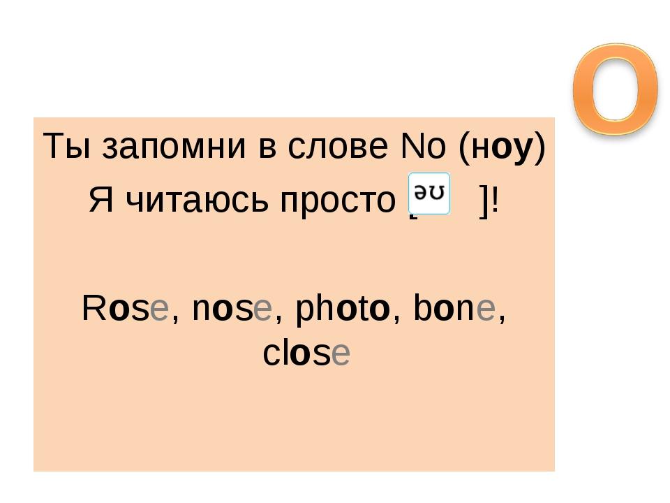 Ты запомни в слове No (ноу) Я читаюсь просто [ ]! Rose, nose, photo, bone, cl...