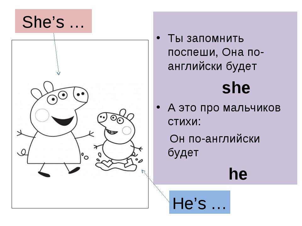 She's … Ты запомнить поспеши, Она по-английски будет she А это про мальчиков...