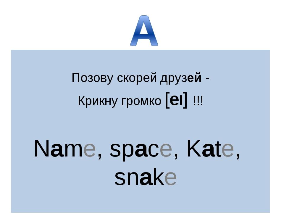 Позову скорей друзей - Крикну громко [eI] !!! Name, space, Kate, snake