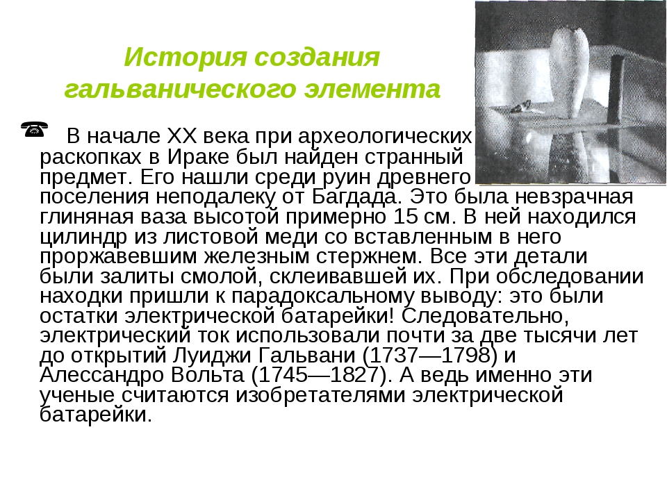 История создания гальванического элемента В начале XX века при археологически...