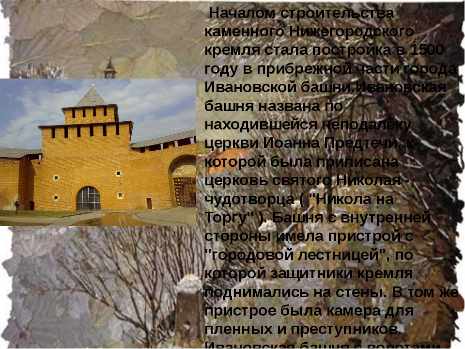 Началом строительства каменного Нижегородского кремля стала постройка в 1500...