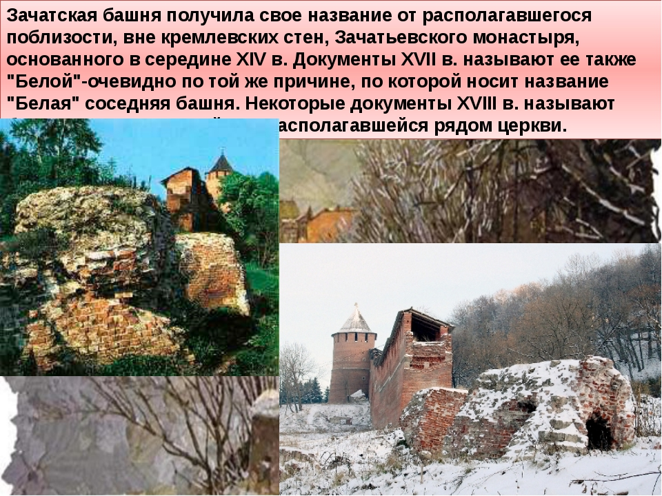 Зачатская башня получила свое название от располагавшегося поблизости, вне кр...