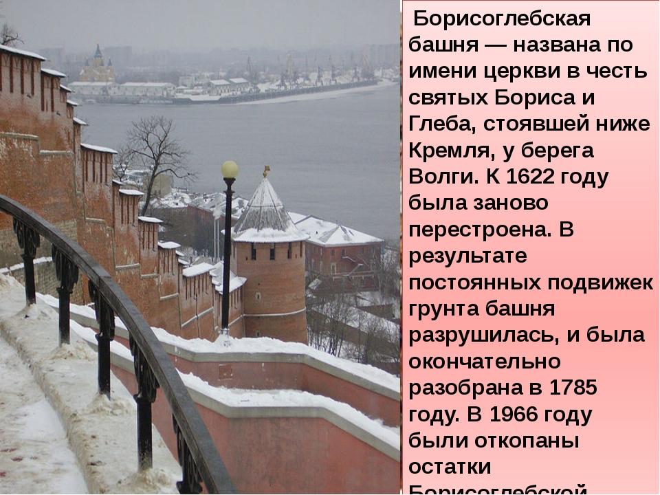 Борисоглебская башня — названа по имени церкви в честь святых Бориса и Глеба...