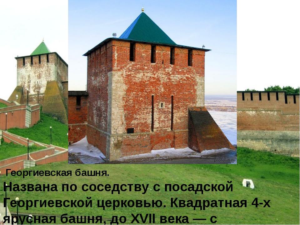Георгиевская башня. Названа по соседству с посадской Георгиевской церковью....