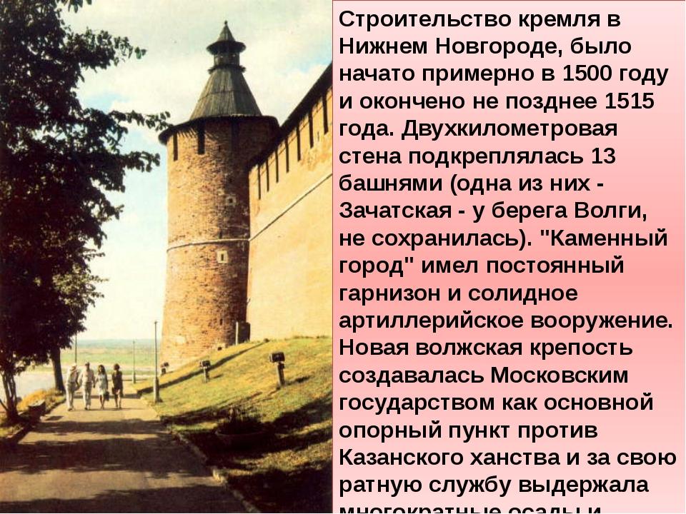 Строительство кремля в Нижнем Новгороде, было начато примерно в 1500 году и о...