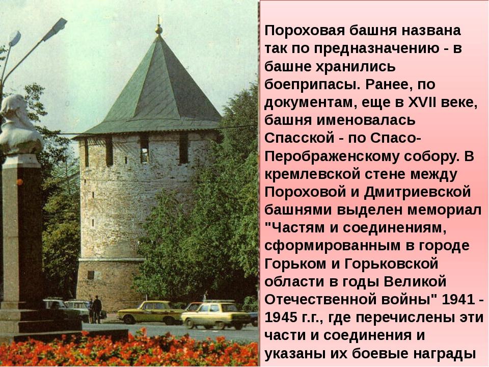 Пороховая башня названа так по предназначению - в башне хранились боеприпасы...