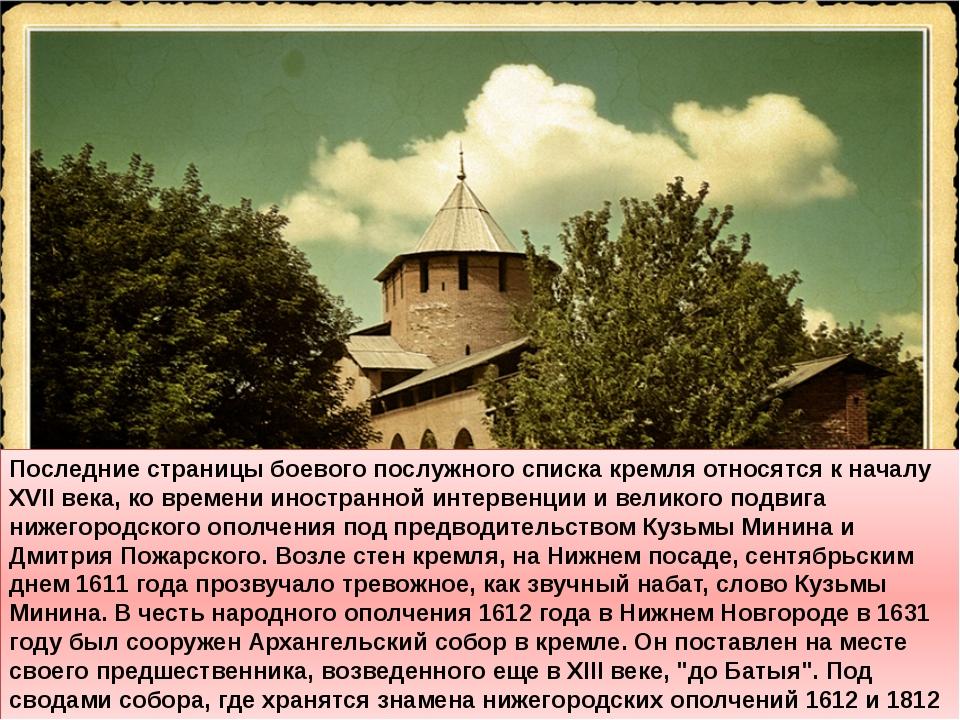 Последние страницы боевого послужного списка кремля относятся к началу XVII в...