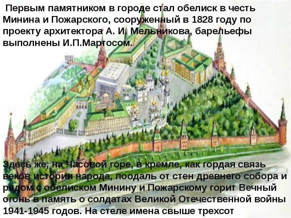 Первым памятником в городе стал обелиск в честь Минина и Пожарского, сооруже...