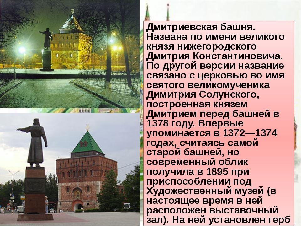 Дмитриевская башня. Названа по имени великого князя нижегородского Дмитрия Ко...