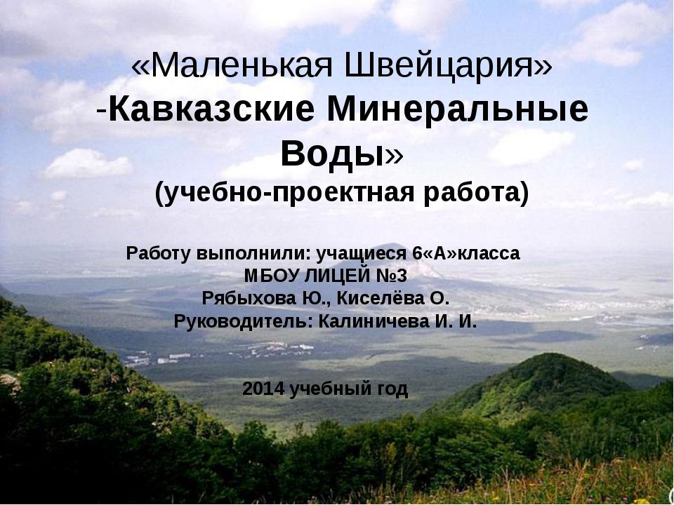 «Маленькая Швейцария» -Кавказские Минеральные Воды» (учебно-проектная работа)...