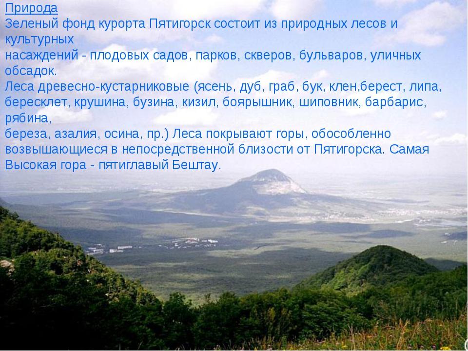 Природа Зеленый фондкурорта Пятигорск состоит из природных лесов и культурн...