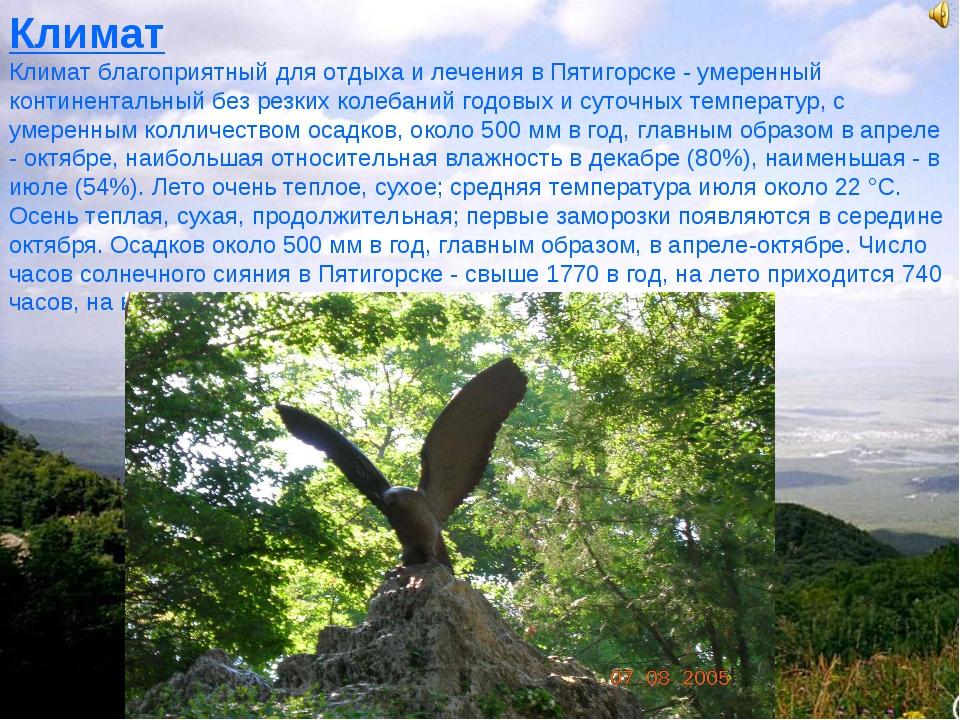 Климат Климат благоприятный для отдыха и лечения в Пятигорске -умеренный ко...