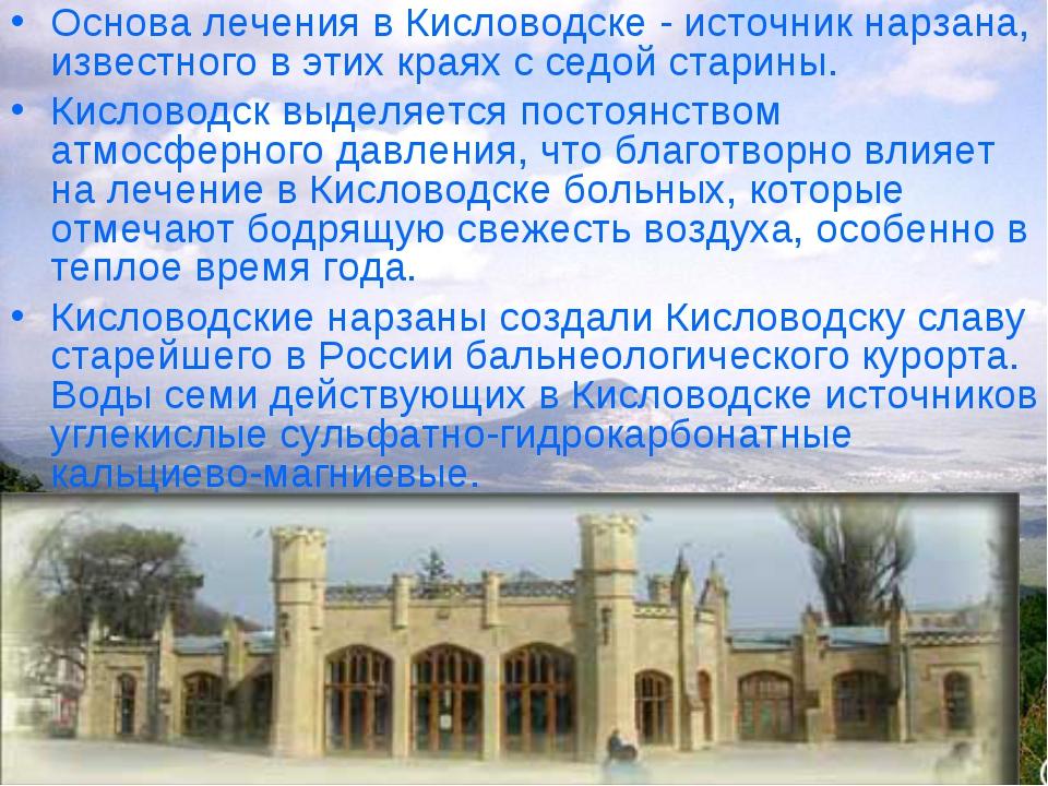 Основа лечения в Кисловодске - источник нарзана, известного в этих краях с с...