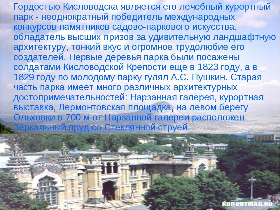 Гордостью Кисловодска является его лечебный курортный парк - неоднократный п...