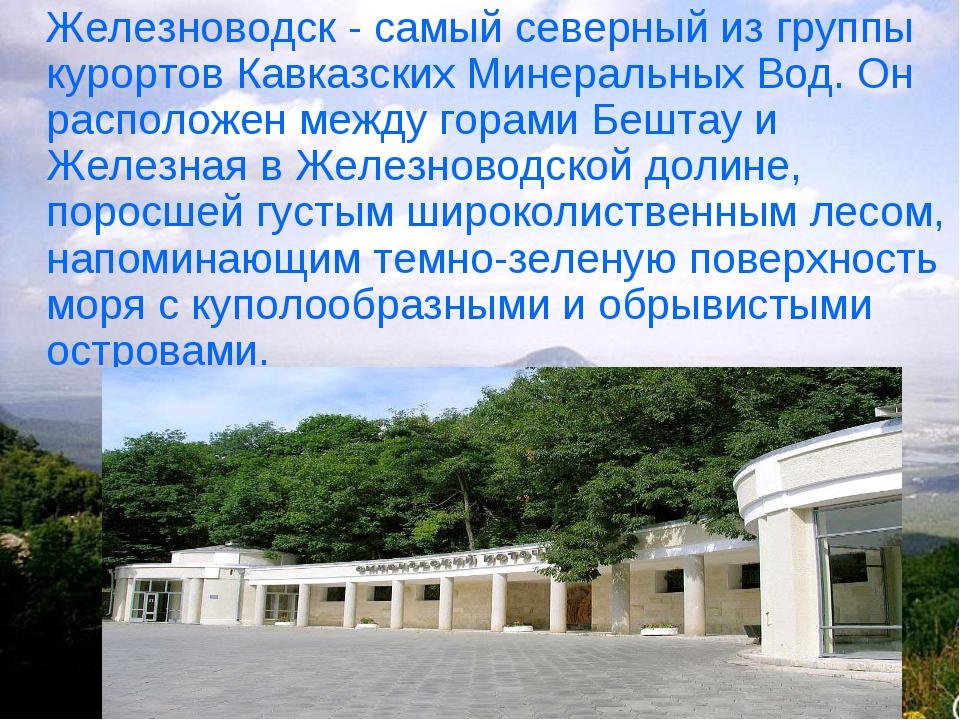 Железноводск - самый северный из группы курортов Кавказских Минеральных Вод....