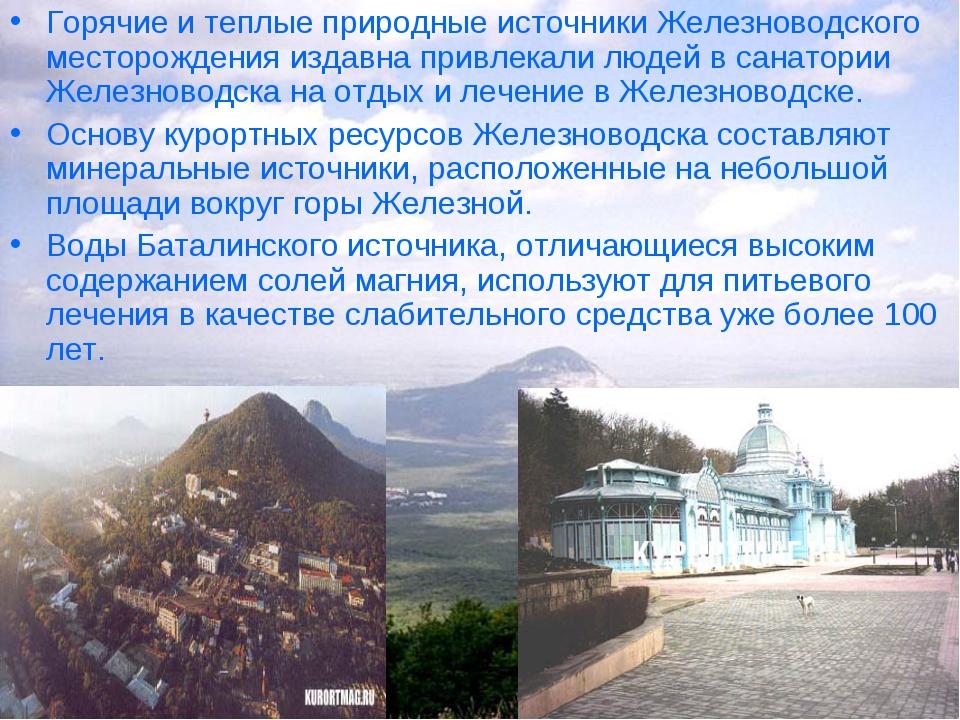 Горячие и теплые природные источники Железноводского месторождения издавна п...