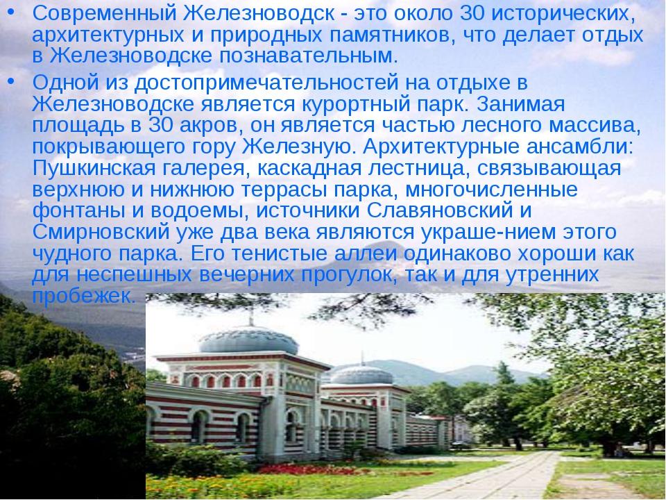Современный Железноводск - это около 30 исторических, архитектурных и природ...
