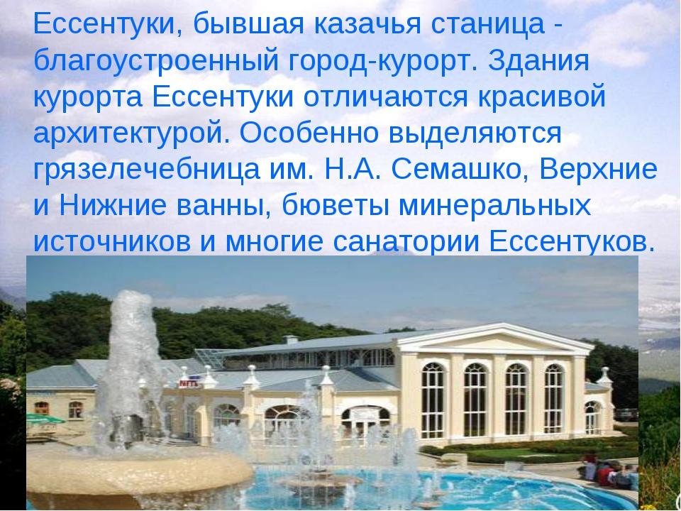 Ессентуки, бывшая казачья станица - благоустроенный город-курорт. Здания кур...