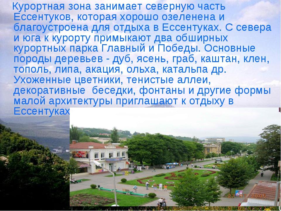 Курортная зона занимает северную часть Ессентуков, которая хорошо озеленена...