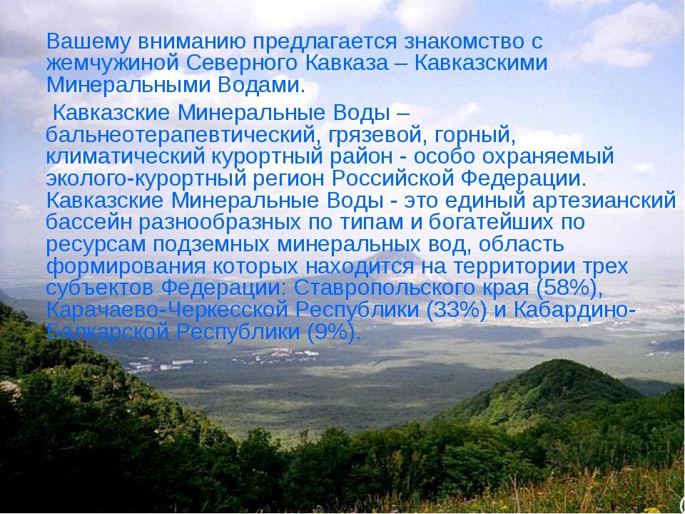 Вашему вниманию предлагается знакомство с жемчужиной Северного Кавказа – Кав...