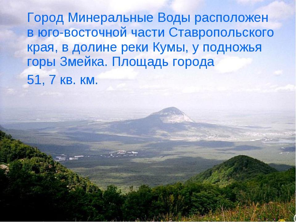 Город Минеральные Воды расположен в юго-восточной части Ставропольского края...