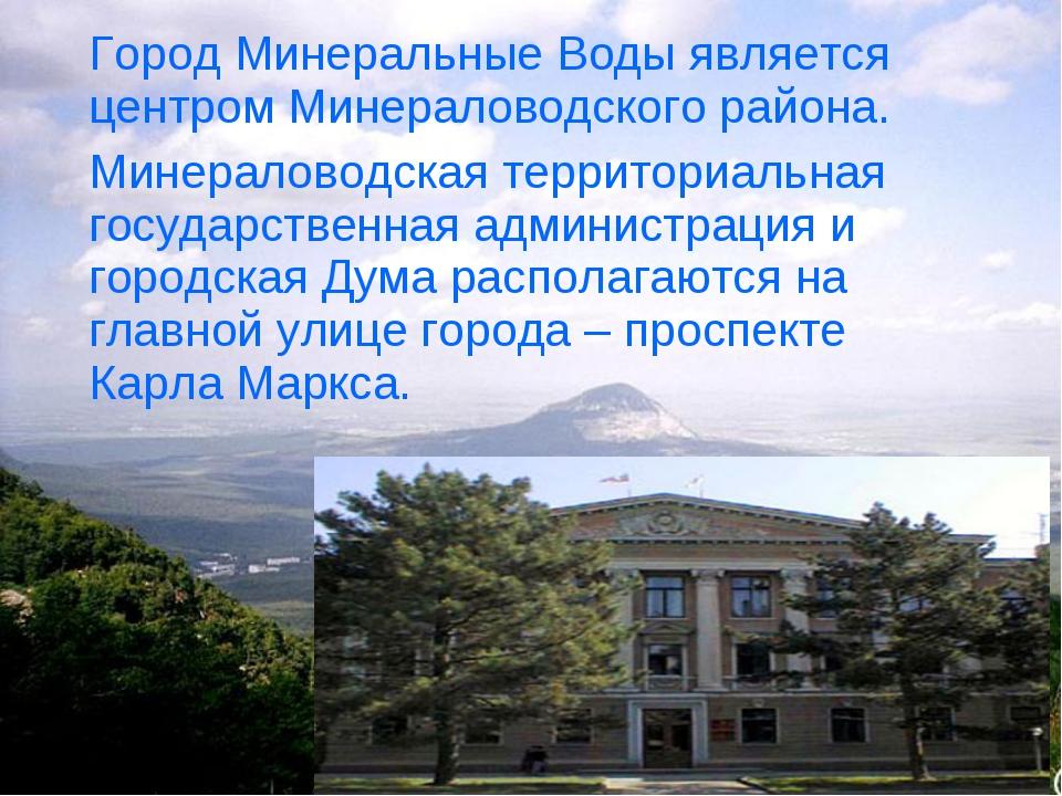 Город Минеральные Воды является центром Минераловодского района. Минералово...